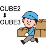 EC-CUBE2からEC-CUBE3への移行