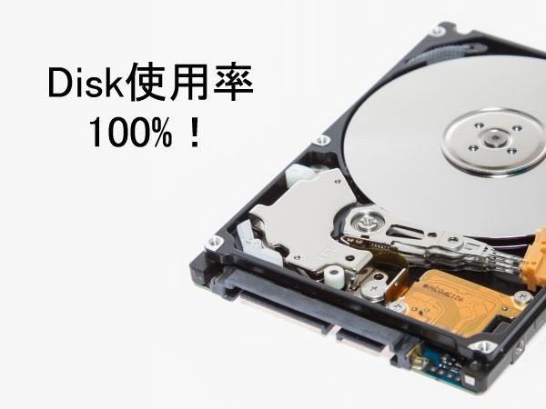 [Windows]ディスクが100%になる問題の対処