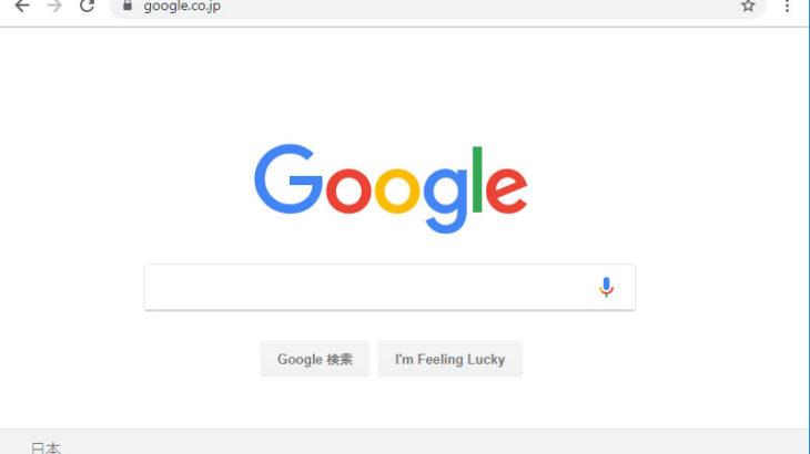 Chrome69にて「www」などのサブドメインが省略!?
