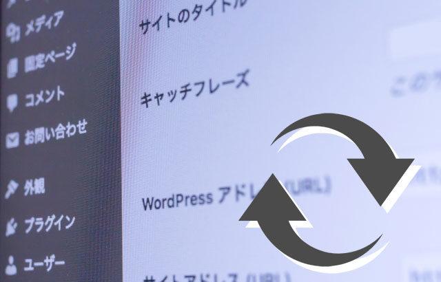 LION MEDIAにてWordPressの記事に更新日時を表示する