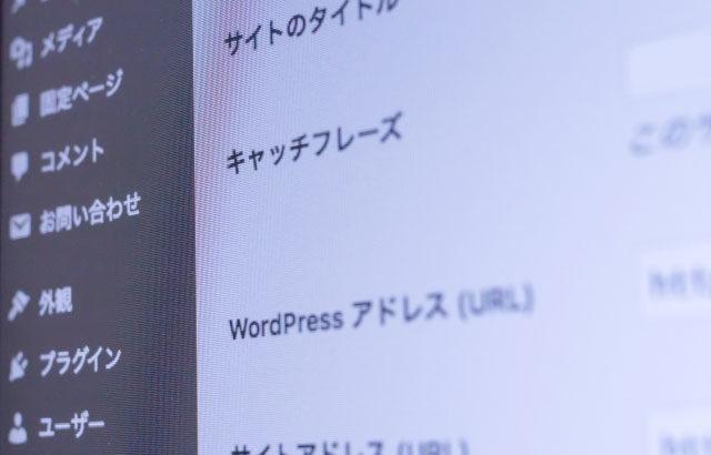[WordPress]厳選!おススメの無料テーマ6選を紹介します