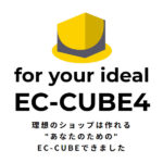 EC-CUBE4正式版がリリース!EC-CUBE3との違い