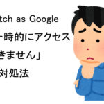 Fetch as Google「一時的にアクセスできません」の原因と解決法