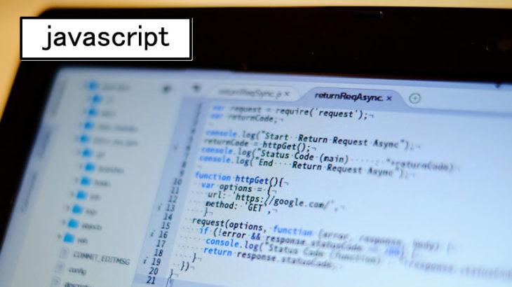 Javascript にて誕生日(生年月日)から年齢を計算する