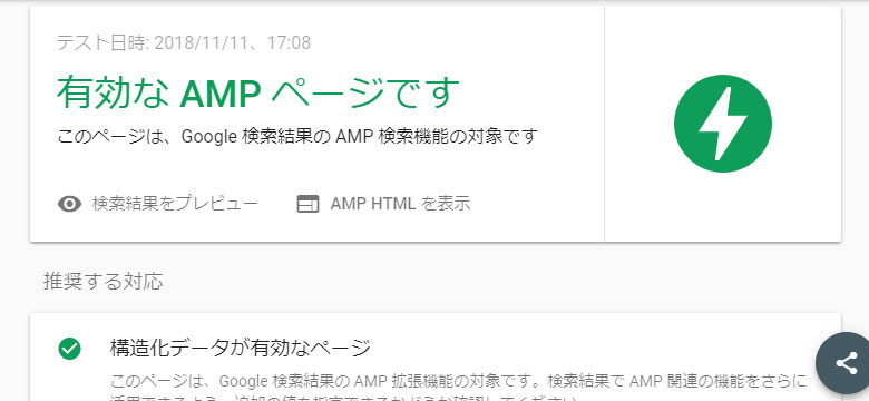 amp_iframe_error6