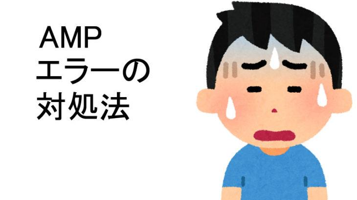 [AMP]LION MEDIAにて「amp-iframe」のエラー原因と対処法