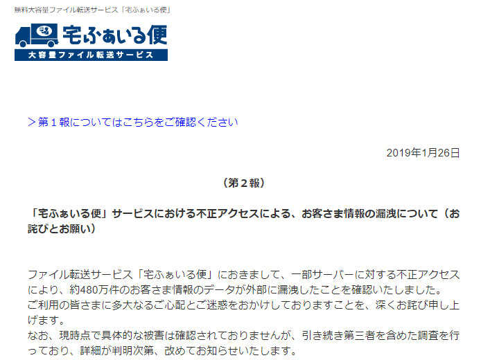 taku_info_leakage1