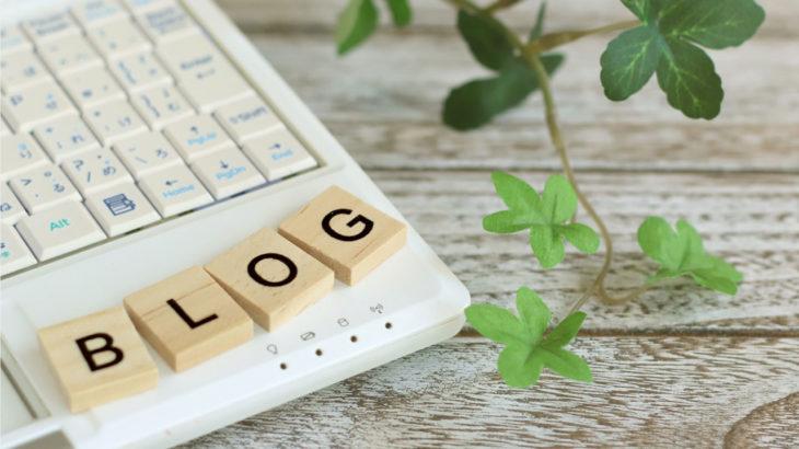 ブログを毎日更新することのメリットとデメリット