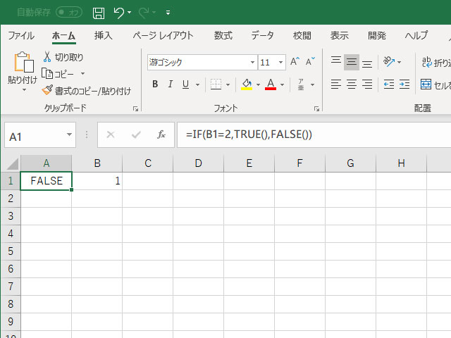 excel_false1