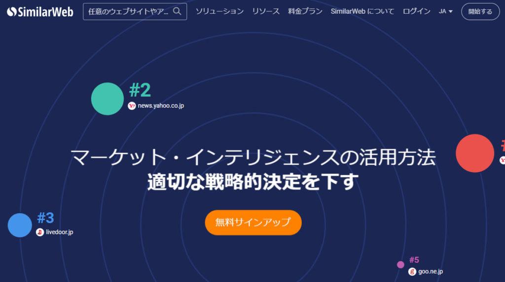 similar_web1