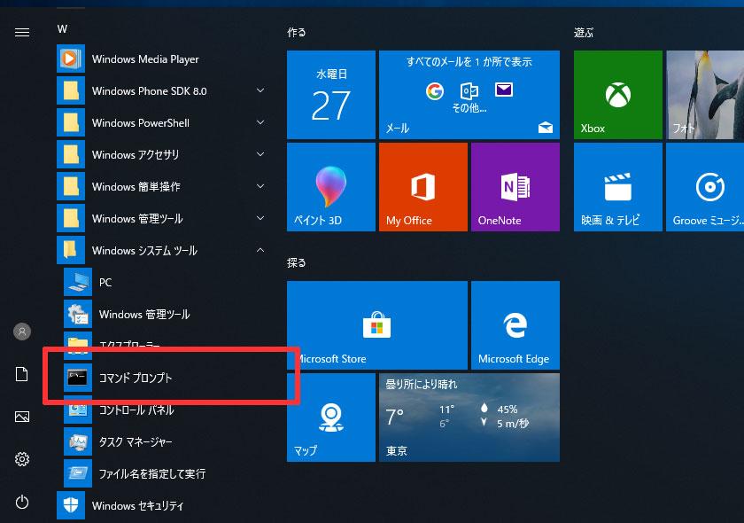 windows10_cmd_start1