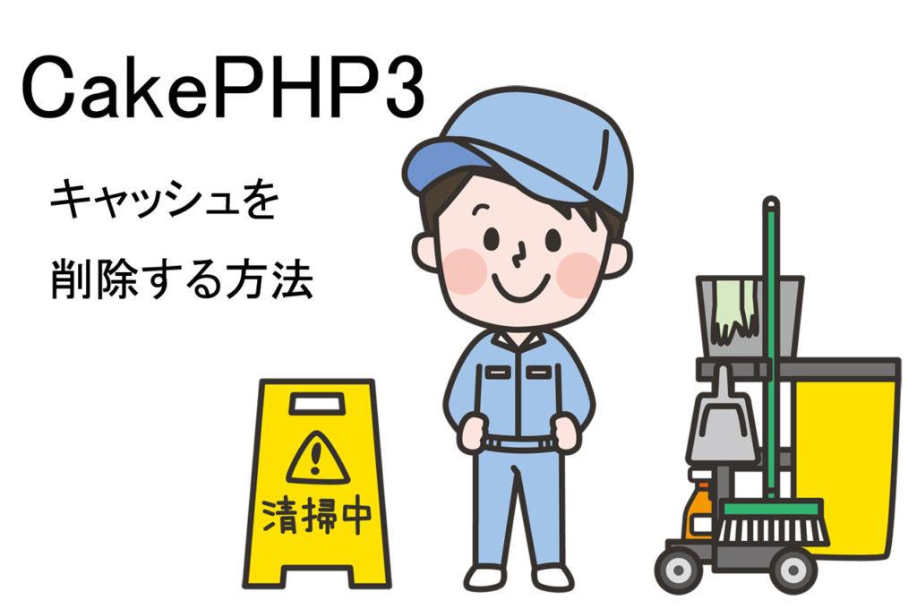 delete_cache_cakephp_top