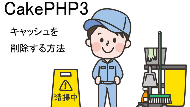 [CakePHP3]プログラムが反映されない!?キャッシュを削除する方法