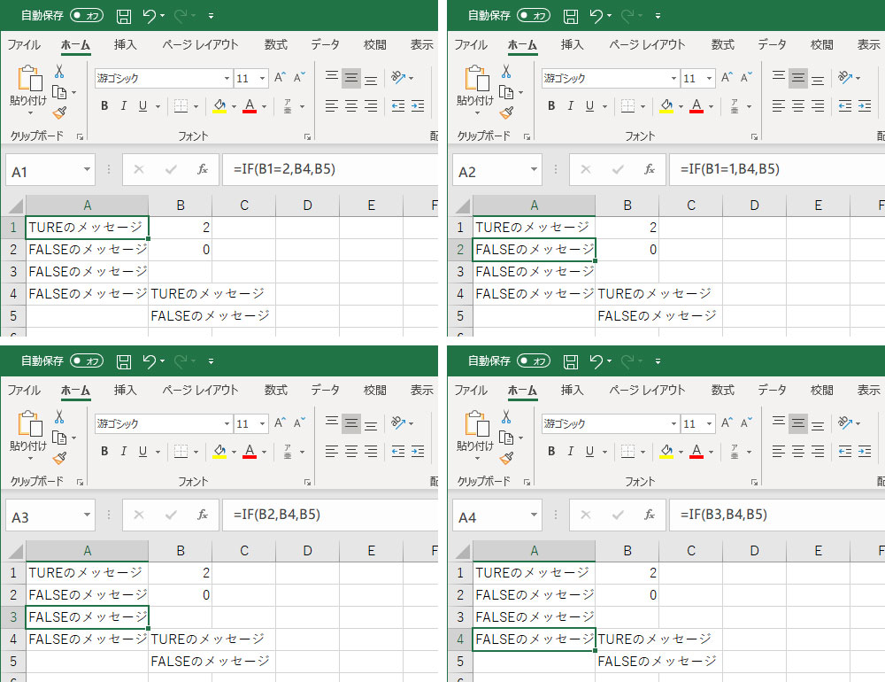 excel_if1