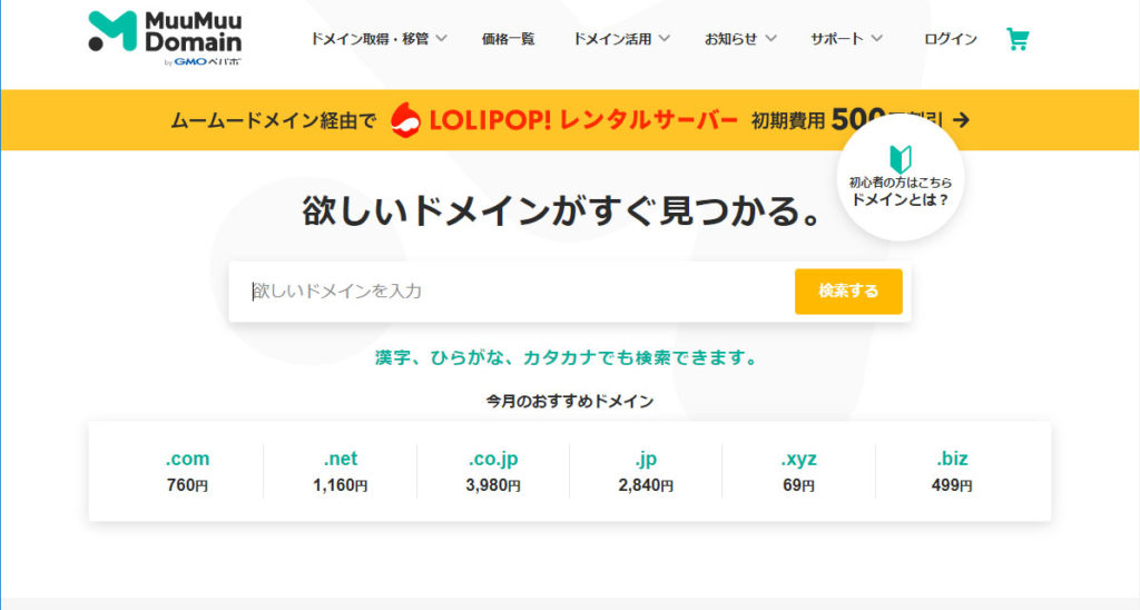 domain_muumuu_toppage