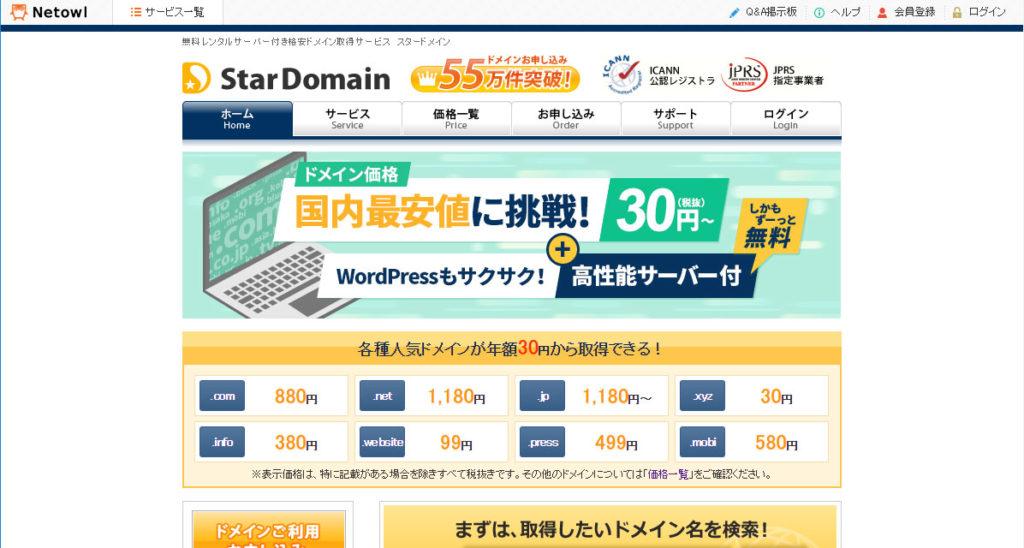 domain_star_toppage