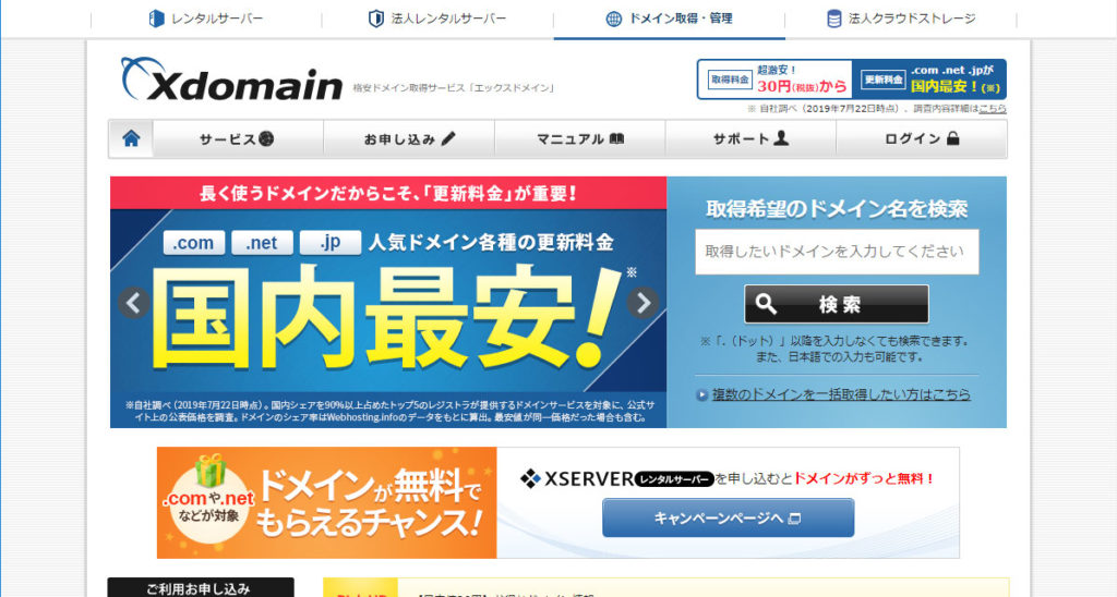 domain_x_toppage