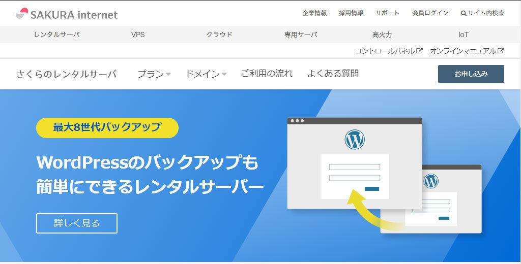 rental_server_sakura