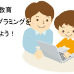 children_programming_top