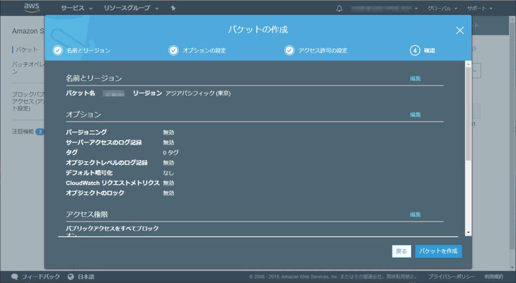 create_s3_setup5