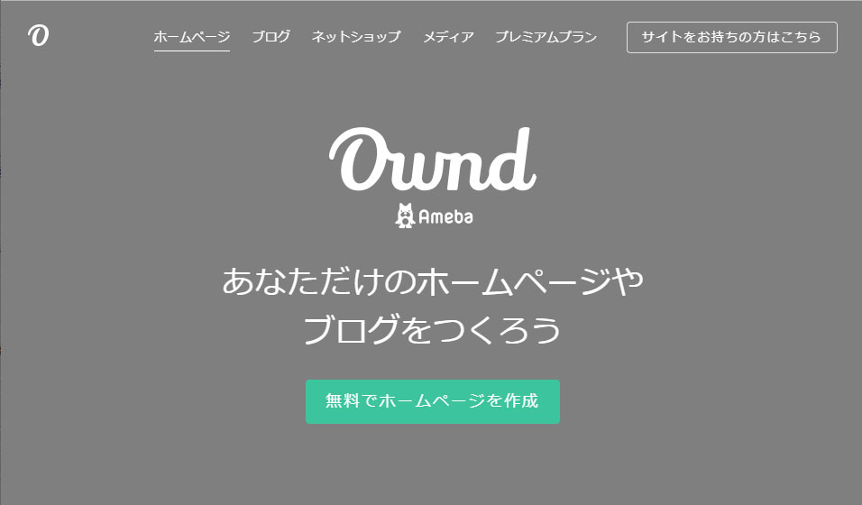 free_rentalserver_ownd
