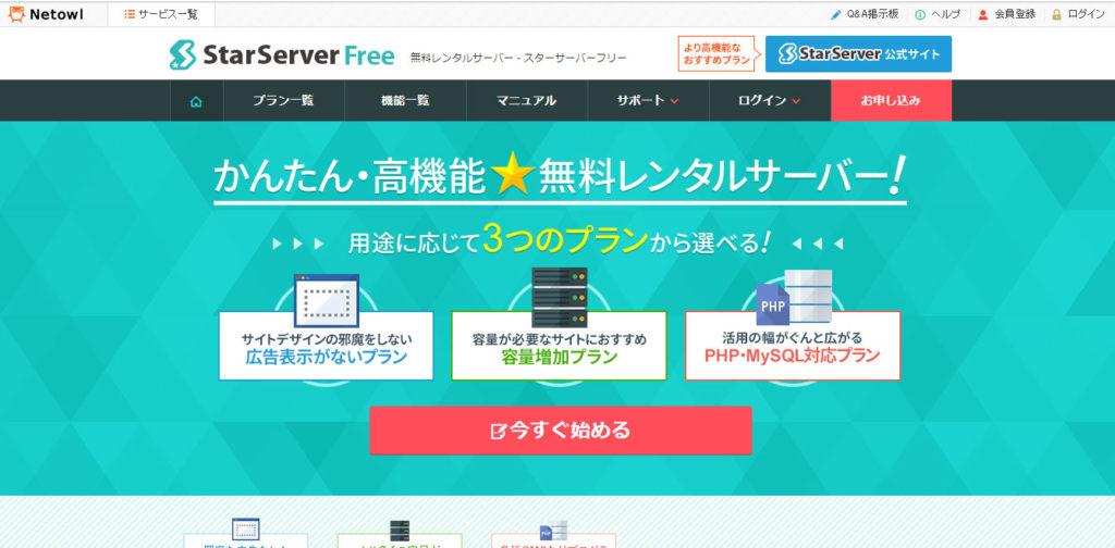 free_rentalserver_starserver