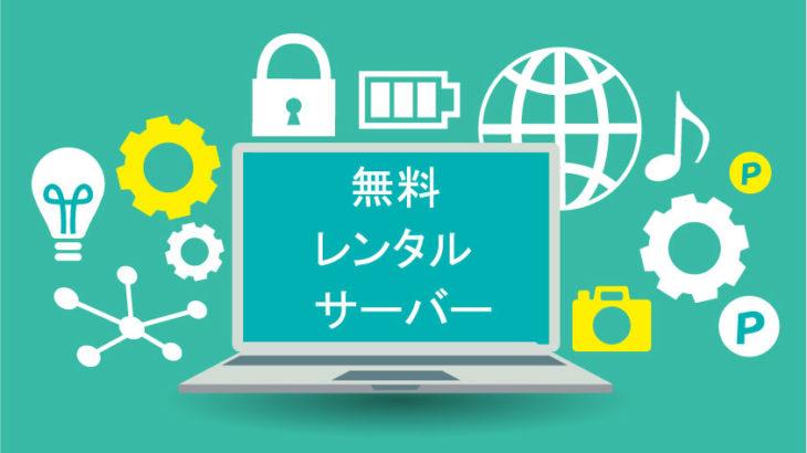 無料レンタルサーバーのおすすめ6選!WordPressを使えるサーバーも紹介