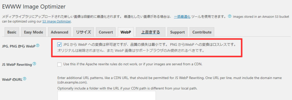 wordpress_webp_plugin2