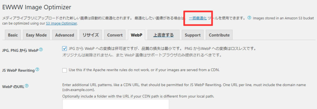 wordpress_webp_plugin3