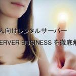 [法人向け]エックスサーバービジネスとエックスサーバーの違いを比較する
