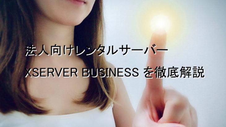 xserver_business_vs_xserver_top