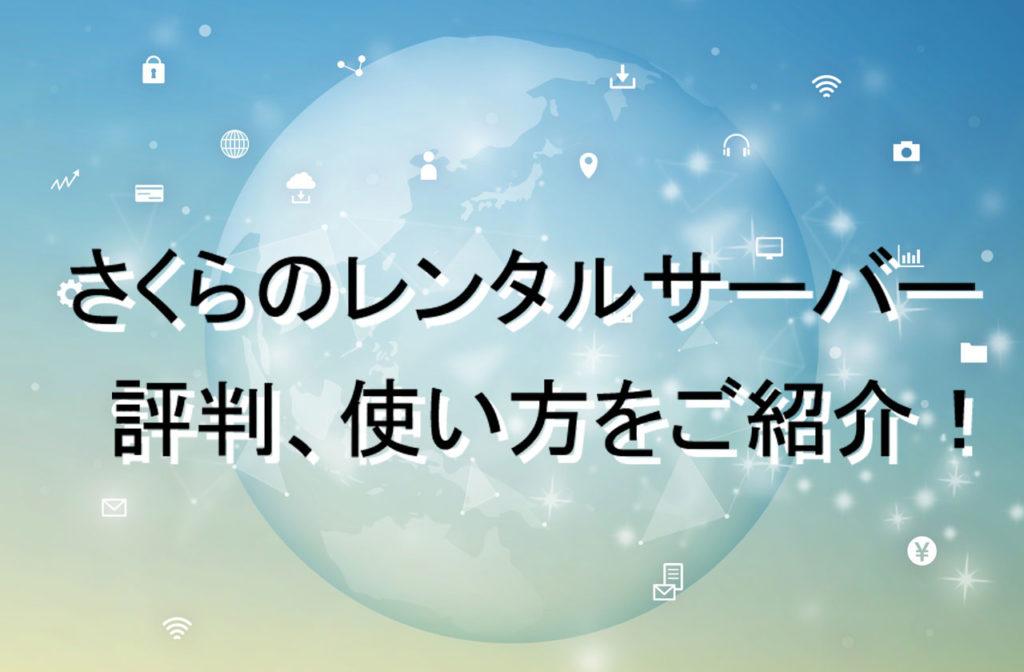 sakura_rentalserver_top