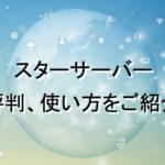 starserver_top