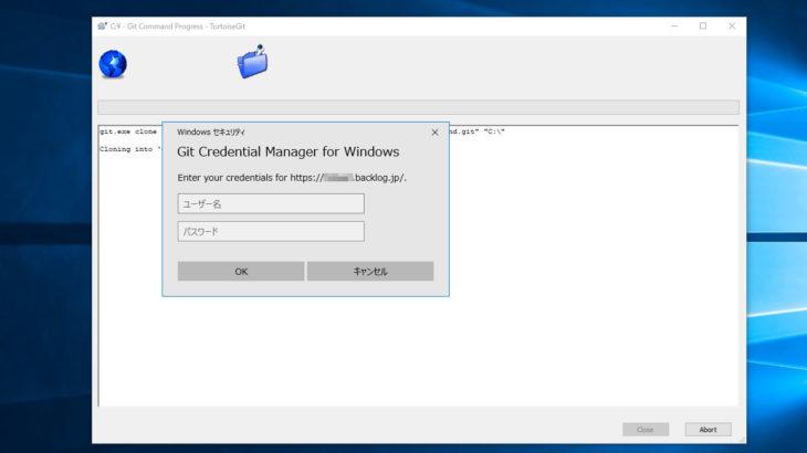 Windowsのgitにて認証情報を削除(クリア)する方法