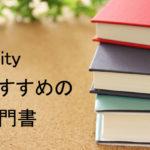 [Unity]初心者におすすめする入門書・本5選!ゲームを作成したい方向け