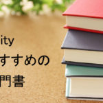 unity_primer_ranking_top
