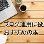 ブログ運営に役立つおすすめする本・書籍9選!【2021年版】