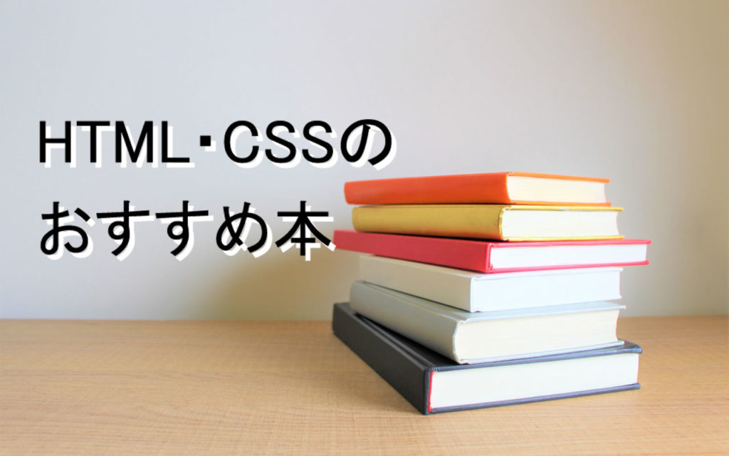 html_css_primer_ranking_top