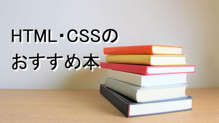 HTML・CSS 初心者が勉強する際におすすめする入門本・書籍5選【2020年版】