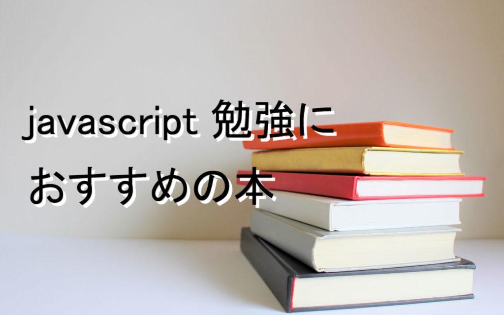 javascript_primer_ranking_top
