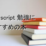 JavaScript/jQueryの勉強におすすめする入門本・書籍7選【2020年版】