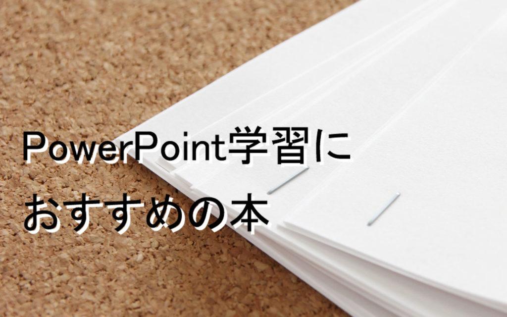powerpoint_primer_ranking_top