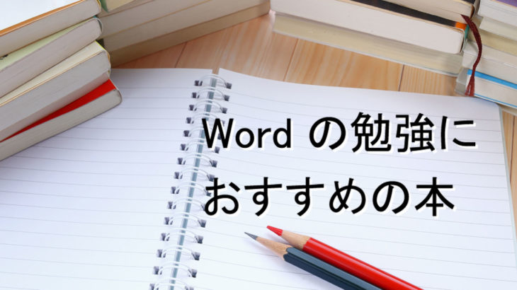 word_primer_ranking_top