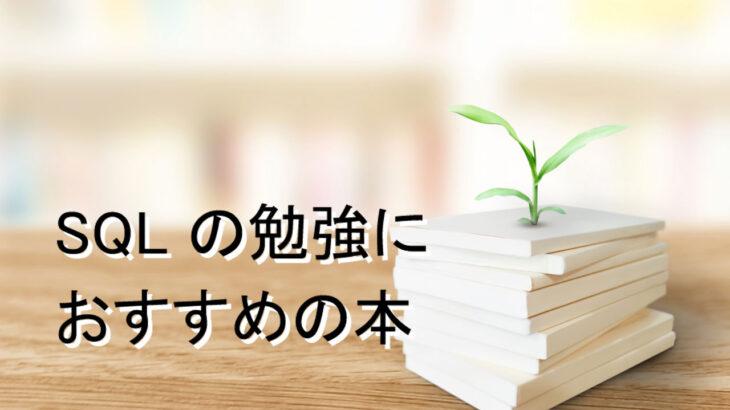 MySQL / SQL の勉強におすすめする入門本・書籍5選【2021年版】