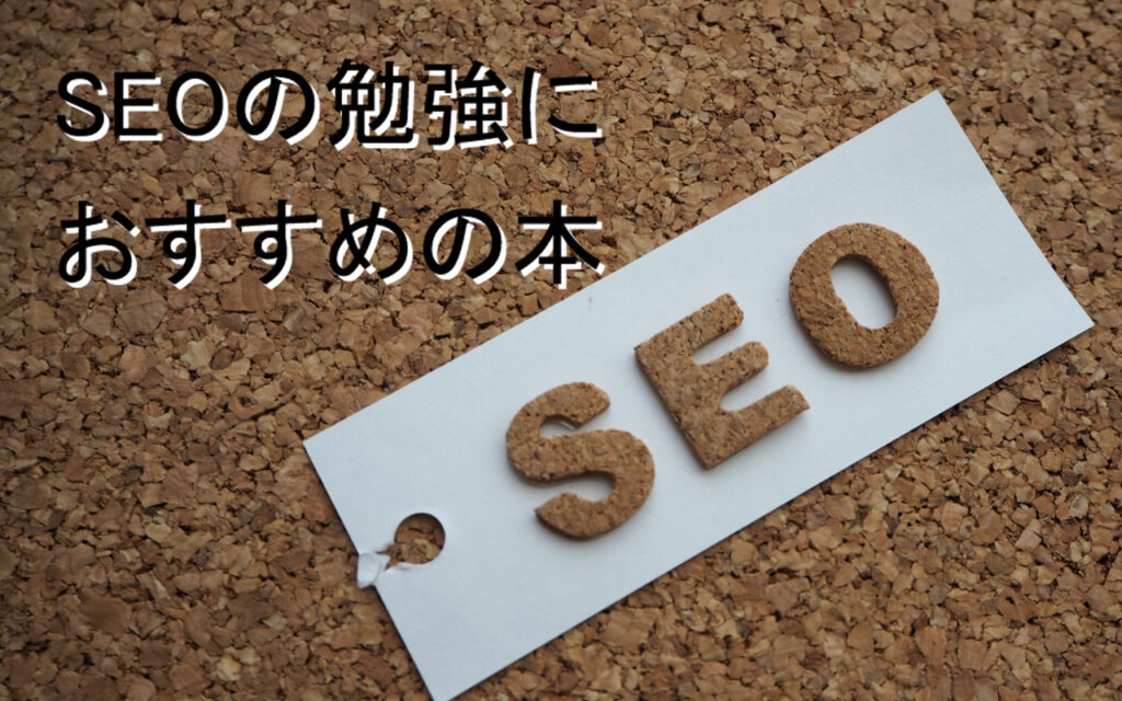 seo_primer_ranking_top