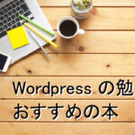 wordpress_primer_ranking_top