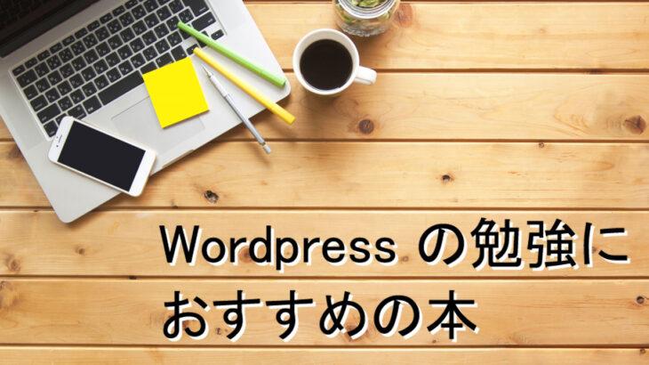 WordPress の学習におすすめする入門本・書籍7選【2021年版】