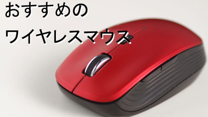 wireless_mouse_primer_ranking_top
