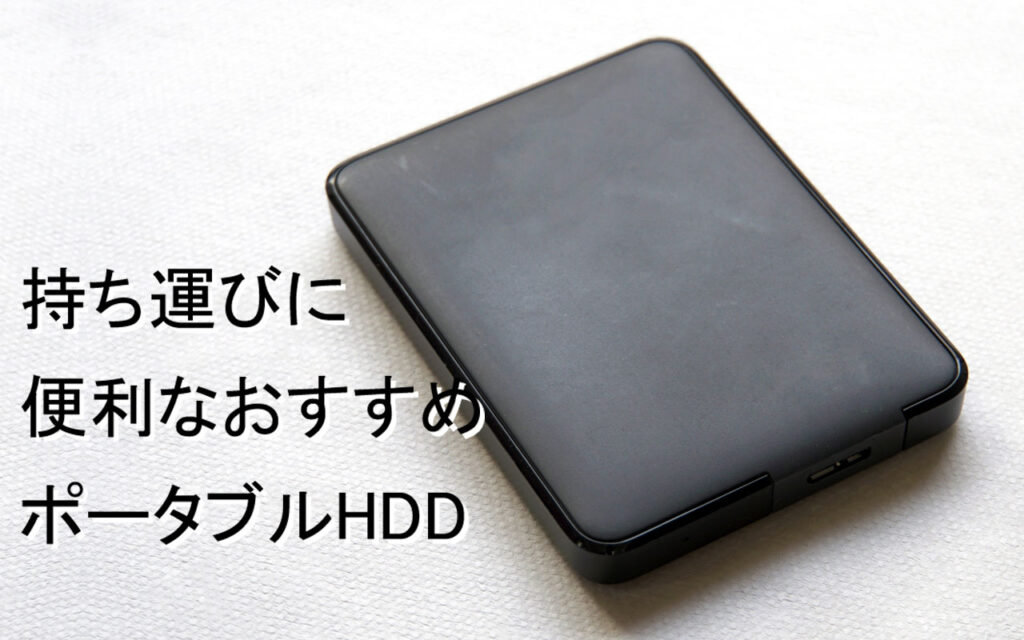 portable_hard_disk_primer_ranking_top