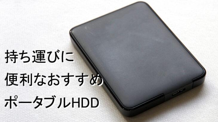 ポータブルHDDのおすすめ7選!人気メーカーの外付けハードディスクを解説